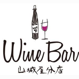 山城屋分店 WineBar